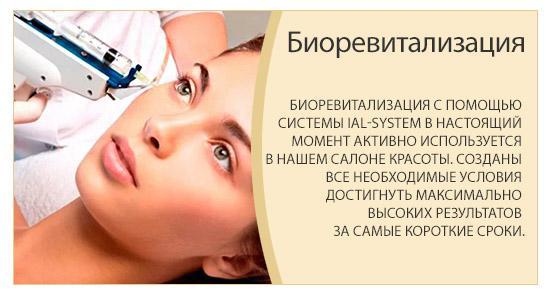 Медицинская косметология