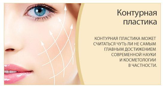 Эстетическая косметология