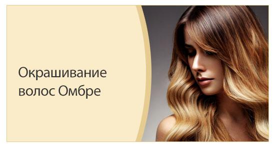 Окрашивание волос омбре
